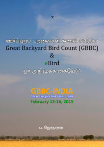 GBBC_2015_Tamil_final6X4